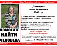 В Смоленске разыскивают пожилую женщину
