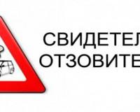 В Смоленске продолжают разыскивать очевидцев ДТП