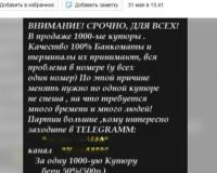В Смоленске неизвестные лица продают поддельные купюры через «Авито»