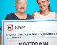 Товаровед из Смоленска выиграла коттедж в лотерею