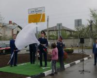 Фото: В Ульяновске улицу назвали в честь уроженца Смоленщины