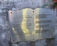 В Смоленской области будет оказана поддержка в благоустройстве мемориала