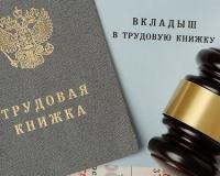 Жительница Смоленска заставила работодателя ей заплатить