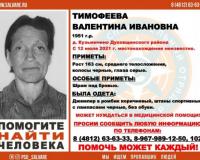 Поиски босой пенсионерки из Смоленской области завершились трагически