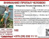 В Смоленске ведутся поиски жительницы Беларуси