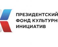 Два смоленских проекта одержали победу в конкурсе президентских грантов