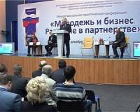 В Смоленске проходит межрегиональная конференция по малому бизнесу