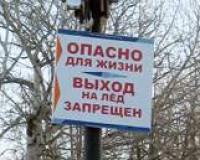 В Смоленской области еще не время для зимней рыбалки
