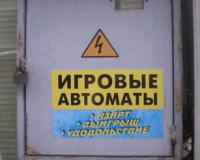 Почему Смоленск и Зеленоград свободны от игорных заведений?
