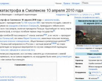 """Авиакатастрофа в Смоленске 10 апреля 2010 года попала в популярный интернет-ресурс """"Википедия""""."""