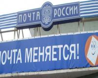 Нерентабельные почтовые отделения в Смоленской области закроют
