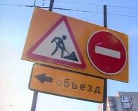 Движение по Витебскому шоссе будет временно ограничено