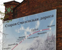 Уложенный булыжниками вяземский участок Старой Смоленской дороги реконструируют