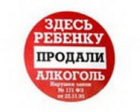 В Смоленской области подросткам продают алкоголь