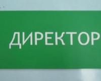 В Смоленской области перед судом предстанет бывший директор школы, обвиняемый в совершении должностных преступлений