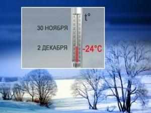 До конца недели в Смоленске морозно