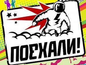 Фестиваль «Поехали!» перенесли на 2012 год