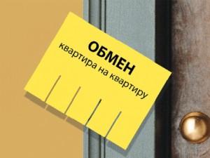 Как обменять квартиру в Москве?