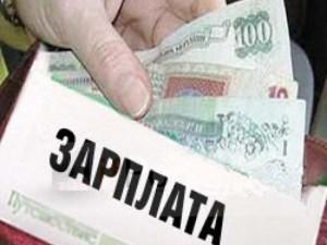 """В Смоленске зарплаты возвращаются """"в тень"""""""