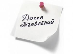 Бесплатные объявления в таком городе, как Смоленск, — это очень удобно!