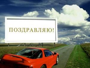 В Смоленске поздравили автомобилистов