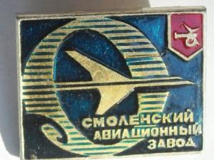 В Смоленске выдали разрешение на осуществление реконструкции авиазавода