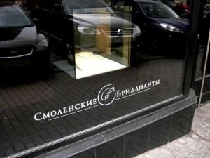 Сотрудничество российского и украинского «Кристаллов» продолжается
