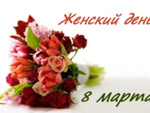 Купите женщине цветы!