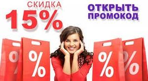 Купоны и промокоды – это отличная возможность купить качественный товар по дешевой стоимости