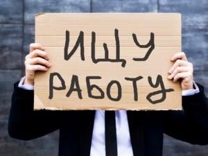 Как найти престижную и высокооплачиваемую работу?