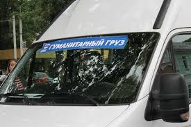 Гуманитарную помощь Донбассу отправили из Смоленска
