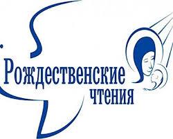 В Смоленске пройдут традиционные Рождественские чтения