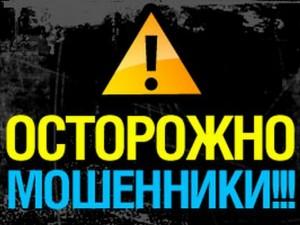 Смоленские полицейские проводят операцию против «социальных» мошенников