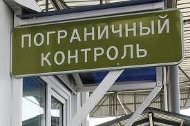 12 нелегалов пытались въехать в Россию через Смоленск