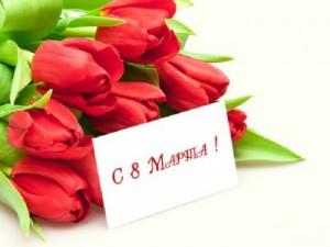 Что подарить на 8 марта девушке, жене и маме