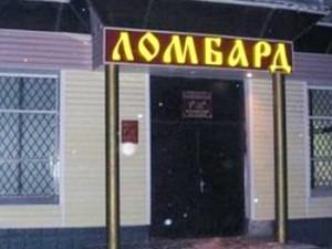 Все ломбарды России в одном месте