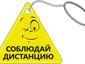 Социальная кампания ГАИ «Дистанция» стартует в Смоленске