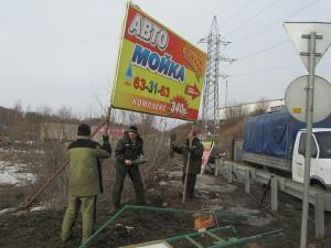 В Смоленске убрали шесть самовольно размещённых рекламных щитов