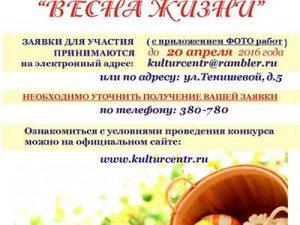 В Смоленске состоится конкурс на самое оригинальное пасхальное яйцо
