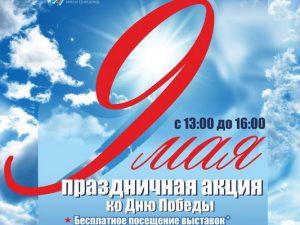 9 мая жители Смоленска смогут бесплатно посетить экскурсии и пообедать на полевой кухне