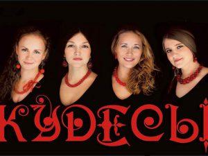 Смоленская фолк-группа «Кудесы» стала лауреатом международного конкурса в Самаре