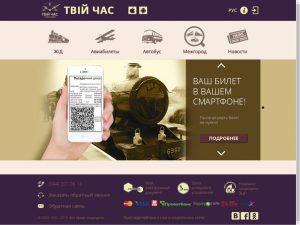 Покупка билетов на поезд через онлайн-сервис «Твій час»
