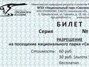 С 1 июля посетить Смоленское Поозерье можно будет только по билетам