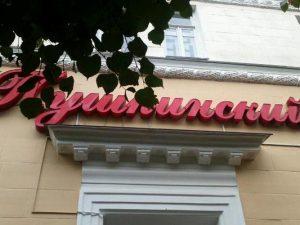 В Смоленске бывший магазин «Пушкинский» выставят на продажу за 33 миллиона рублей