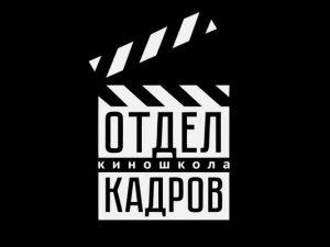 В Смоленске открывается киношкола