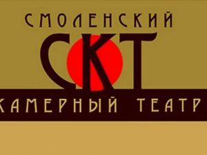 В День города Смоленский камерный театр устроит социальную акцию