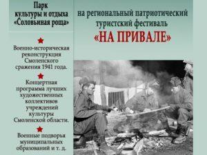 В Смоленске в Соловьиной роще пройдёт фестиваль «На привале»