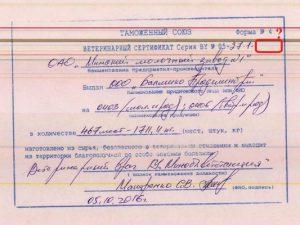 Из Смоленской области вернули отправителю минское молоко