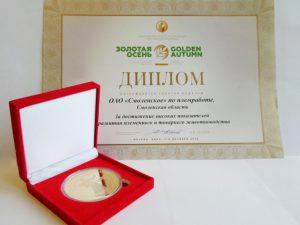 Смоленские аграрии получили награды на выставке «Золотая осень-2016»