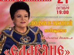 В Смоленске 21 октября исполнят песни Людмилы Зыкиной